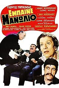Primary photo for Go Manolio!