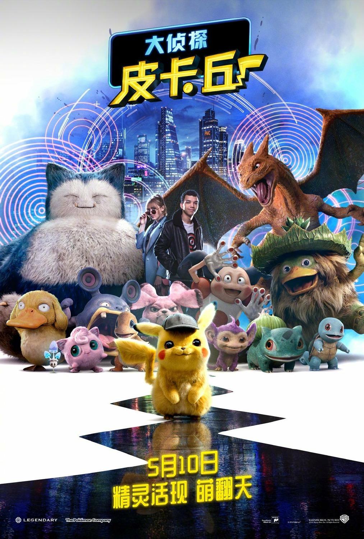 image regarding Pokemon Posters Printable known as Pokémon Detective Pikachu (2019) - Photograph Gallery - IMDb