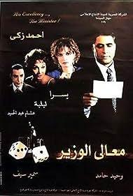 Ma'ali al wazir (2003) Poster - Movie Forum, Cast, Reviews