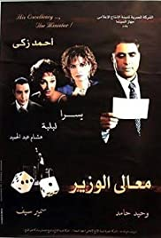 His Excellency the Minister Poster