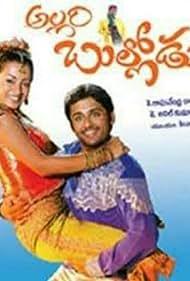 Nithiin and Trisha Krishnan in Allari Bullodu (2005)