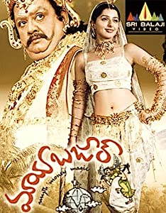 Bittorrent english movie downloads Mayabazaar India [1080p]