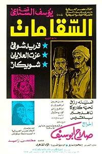 IMDB full movie downloads Al-saqqa mat [720x400]