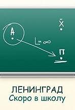 Leningrad: Skoro v shkolu