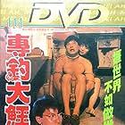Juen diu daai ngok (1989)