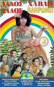 Watch dvd movie tv Allos Havai... allos plironei no 3 [4K]