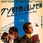 Kuso yarô to utsukushiki sekai (2018)