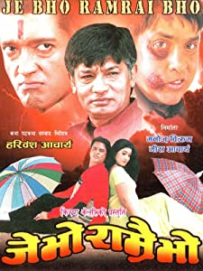 Je Bho Ramrai Bho full movie free download