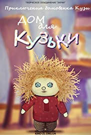 A House for Kuzka Poster