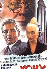 Khochu v Ameriku Poster