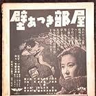 Kabe atsuki heya (1956)