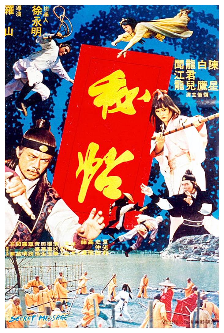 Mi tie (1979)
