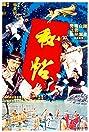 Ninja Massacre (1979) Poster