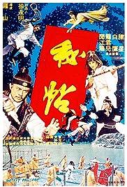 Ninja Massacre Poster