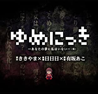 1080p movie trailer downloads Yume Nikki Japan [WQHD]