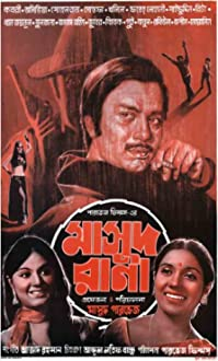 Masud Rana (1974)