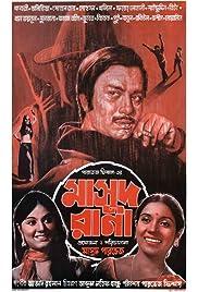 ##SITE## DOWNLOAD Masud Rana (1974) ONLINE PUTLOCKER FREE