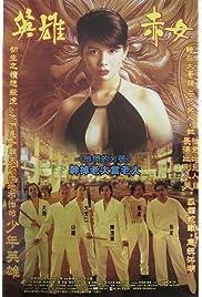 Goo wak chai 2: Mang lung gwoh gong (1996) film en francais gratuit