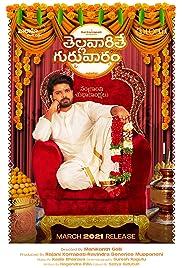Thellavarithe Guruvaram (Telugu)