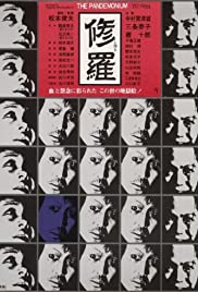 Demons(1971) Poster - Movie Forum, Cast, Reviews