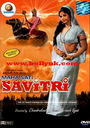 Mahipal Sati Savitri Movie