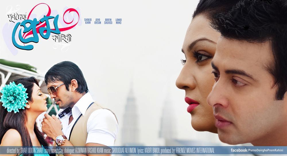 Purnodoirgho Prem Kahini (2013) - Photo Gallery - IMDb