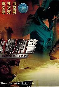 Foh bau ying ging (2000)