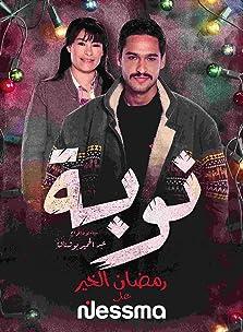 Nouba (2019)