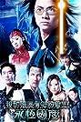 Ngo wo geun see yau gor yue wui III (2004) Poster