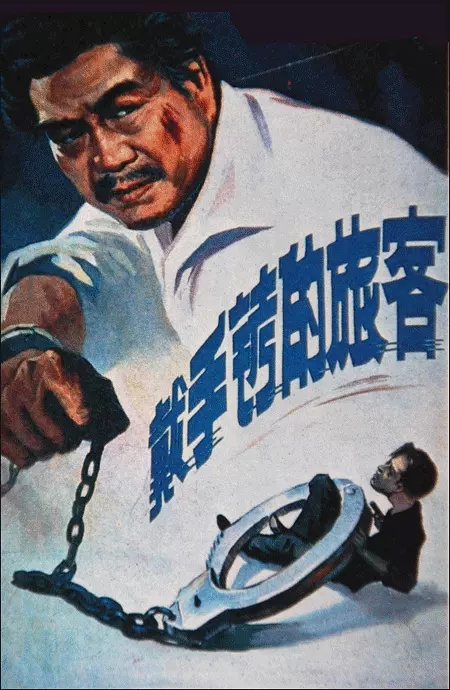 Dai shou kao de lü ke ((1980))