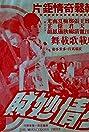 Duo qing miao zei (1968) Poster