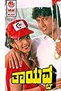 Thaayavva (1997) Poster