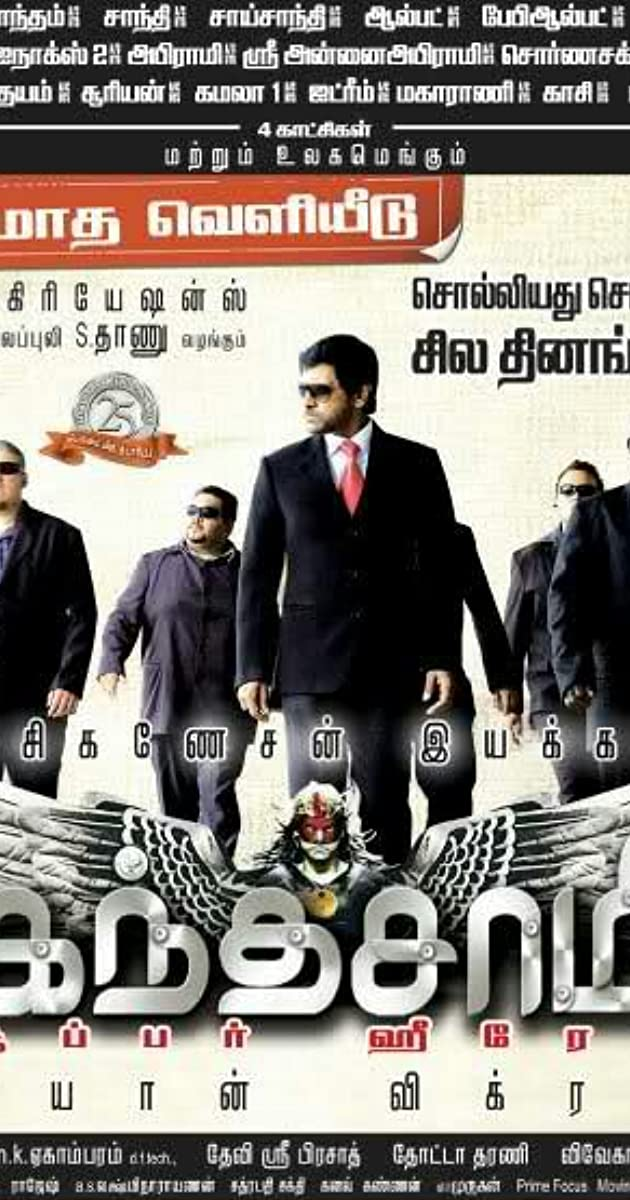 Kanthaswamy Torrent Download
