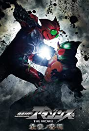 Kamen Rider Amazons: The Last Judgement Poster