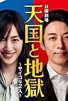 Tengoku to Jigoku/Saiko na Futari