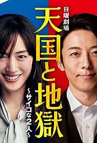 Tengoku to Jigoku/Saiko na Futari (2021)