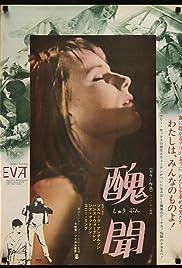 Eva - den utstötta Poster