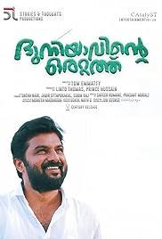 Dhuniyavinte Orattath (Malayalam)