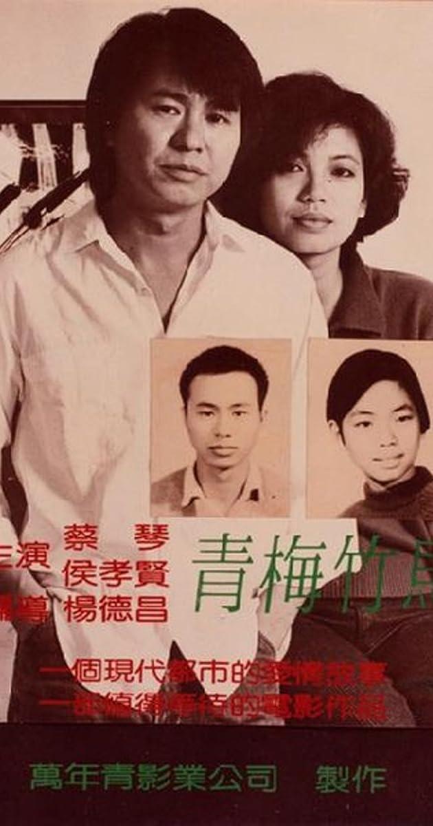 Subtitle of Taipei Story