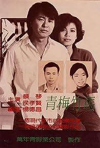 Primary photo for Taipei Story