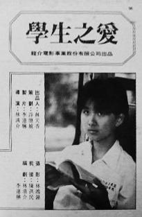 Xue sheng zhi ai ((1981))