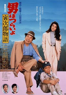 Tora San 39 – Tora-san Plays Daddy