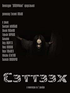 Setteekh (2010)