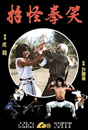 The Fearless Hyena 1979 CHINESE 1080p BluRay H264 AAC-VXT