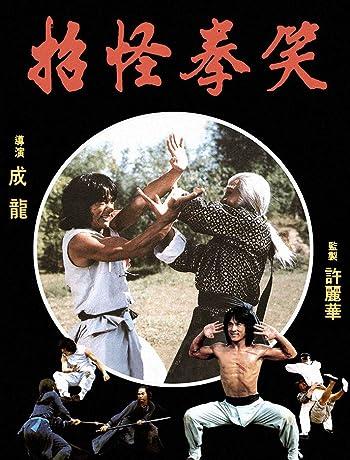 The Fearless Hyena (1979) Xiao quan guai zhao 720p