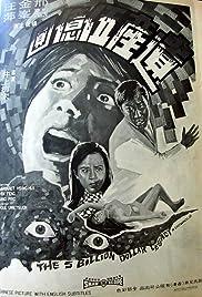 Wei chan wu yi yuan Poster