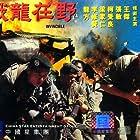 Billy Blanks and Dave Wang in Zhan long zai ye (1992)