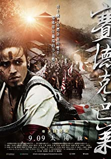 Warriors of the Rainbow: Seediq Bale I (2011)