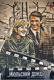 Aleksandr Belyavskiy and Evgeniya Uralova in Iyulskiy dozhd (1967)