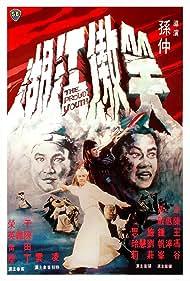 Xiao ao jiang hu (1978)